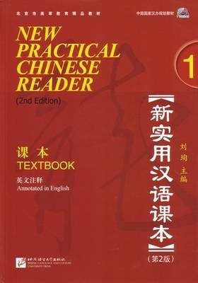 New Practical Chinese Reader - Volume 01 - Textbook (2nd Edition)